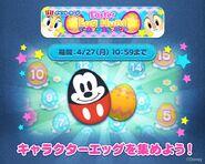 DisneyTsumTsum Events Japan Easter2015 LineAd 201504
