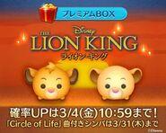 DisneyTsumTsum LuckyTime Japan SimbaNala LineAd 201603
