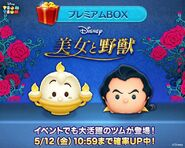 DisneyTsumTsum LuckyTime Japan LumiereGaston LineAd 201705
