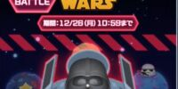 Japan Events/Star Wars Rogue One