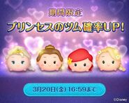 DisneyTsumTsum LuckyTime Japan RapunzelArielElsaBelle LineAd 201503