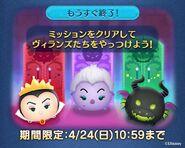 DisneyTsumTsum Events Japan Villains LineAd 201604
