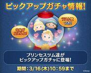DisneyTsumTsum PickupCapsule Japan PrincessAuroraJasmineElsa LineAd 201703