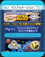 DisneyTsumTsum Events Japan StarWars Screen 20151208