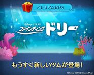 DisneyTsumTsum LuckyTime Japan FindingDory Teaser LineAd 201608