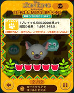 DisneyTsumTsum Events Japan LionKing Screen 201603