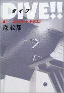 Dive light novel 4