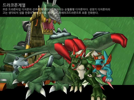 Dracomon (Green line)