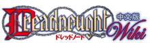Dreadnought-TCG中文版 Wiki