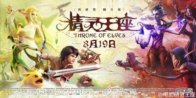 Throne of elves promo