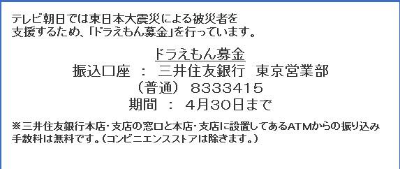 ファイル:2011y03m21d 190228518.jpg