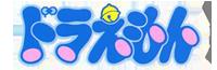 Doraemon Wikia