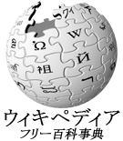 ファイル:Wikipedia-logo-ja.png