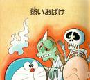 Capítulo 086:Fantasmas blandengues