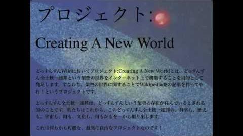 プロジェクト:Creating A New World