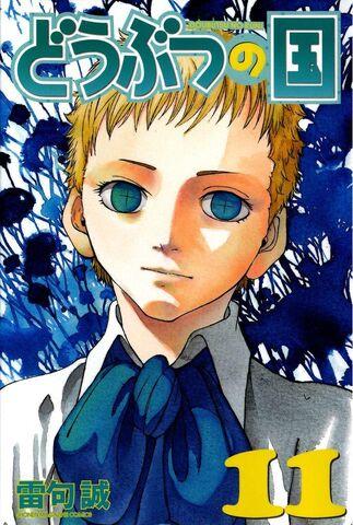 File:Doubutsu no Kuni Volume 11.jpg