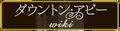 2015年12月4日 (金) 04:54時点における版のサムネイル