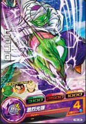 File:Piccolo Heroes 29.jpg