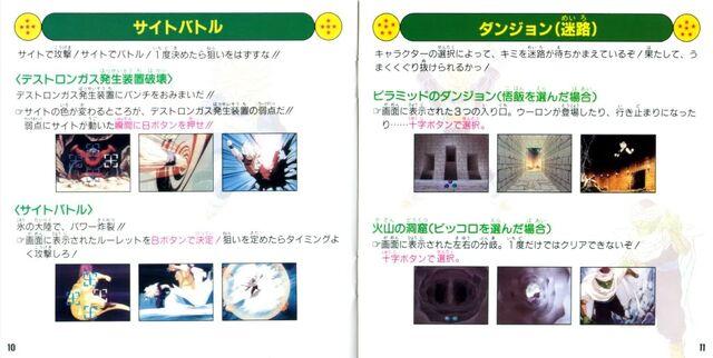 File:ChikyuHenSGuide2.jpg