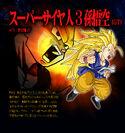 Goku (GT) SS3 BT3