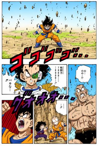 File:GokuPowersUp1(ColorManga).png