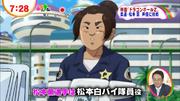 OfficerMatsumoto