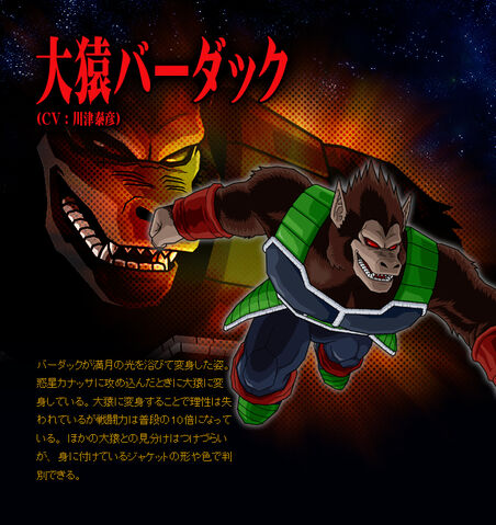 File:Great Ape Bardock BT3.jpg