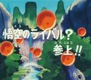O Rival de Goku