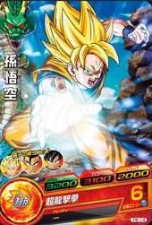 File:Super Saiyan Goku Heroes 4.jpg