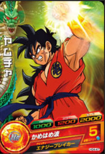 File:Yamcha Heroes 15.png