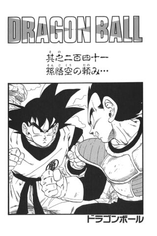 File:Goku's request.jpg