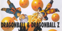 Dragon Ball & Dragon Ball Z: Great Complete Collection