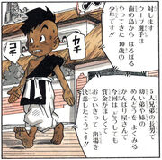 ShyUub(manga)