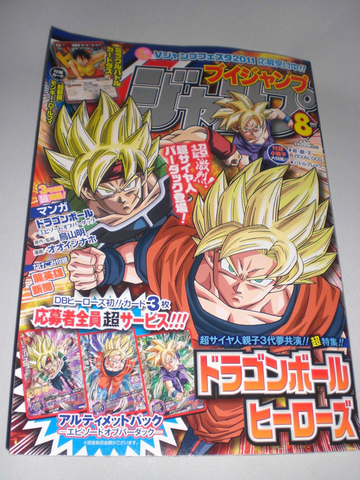 File:V-jump 08-cover.png