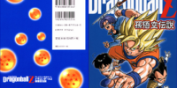 TV Anime Guide: Dragon Ball Z Son Goku Densetsu