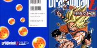 TV Anime Guide: Dragon Ball Z Son Goku Densetsu