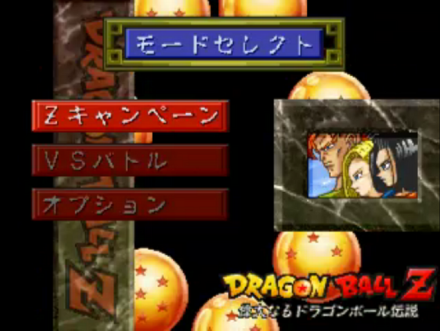 File:ModeSelectScreen(TheLegend).png