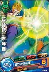 File:Super Saiyan 2 Gohan Heroes 4.jpg
