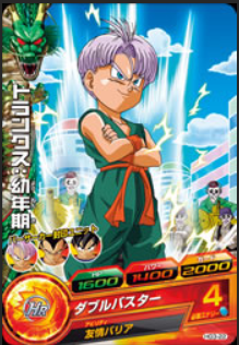 File:Trunks Heroes 15.png