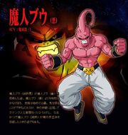 Super Buu Tenkaichi 3