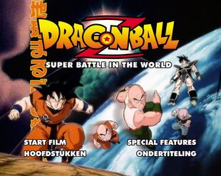 Dragon Ball Z - Movie 3 - Super Battle in the World