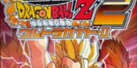 Data Carddass Dragon Ball Z 2