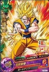 File:Super Saiyan Goku Heroes 6.jpg
