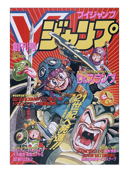 File:V Jump issue.jpg