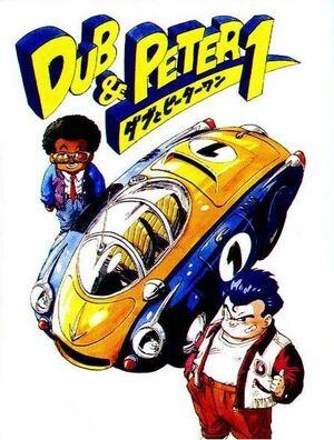 Dub & Peter 1