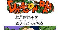 The Muten-Rōshi's Decision
