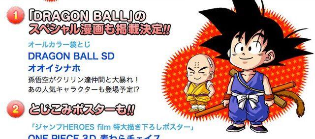 File:DBSD.jpg