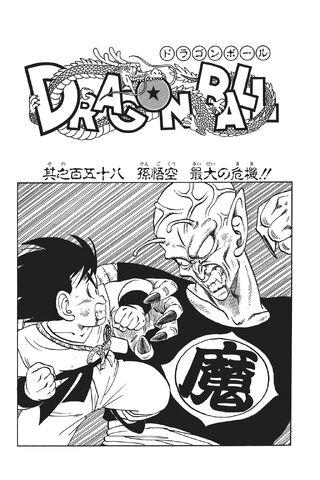 File:Goku's Greatest Crisis.jpg