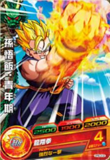 File:Super Saiyan 2 Gohan Heroes 22.png