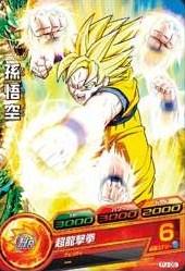File:Super Saiyan Goku Heroes 8.jpg